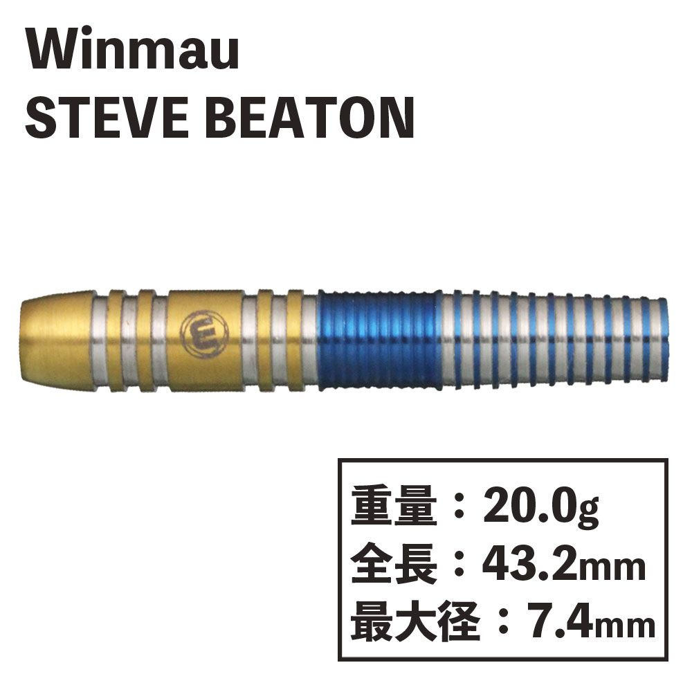 【Winmau】スティーブビートン 22g ウィンモー ダーツ