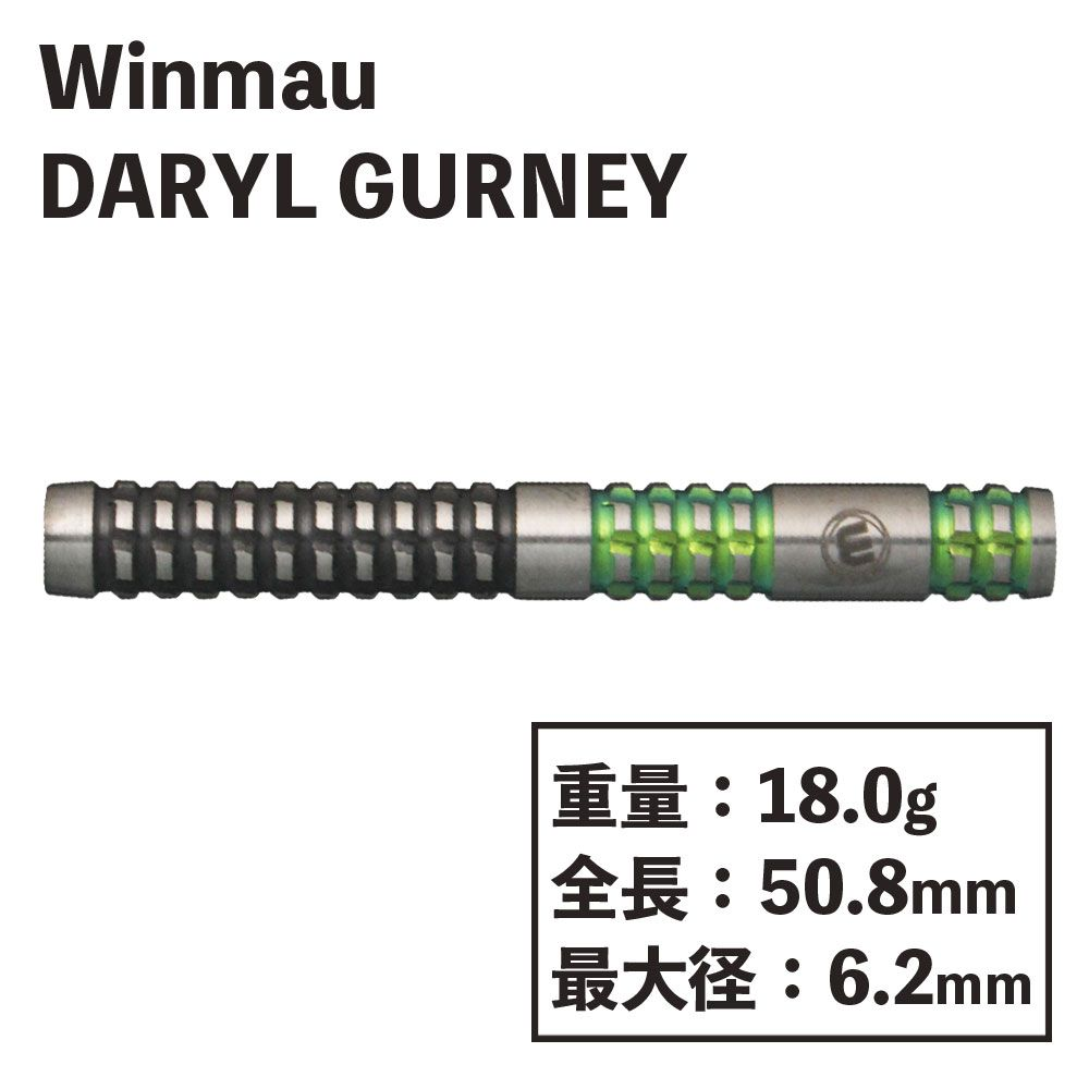 【Winmau】ダリル・ガーニー 20g ウィンモー ダーツ