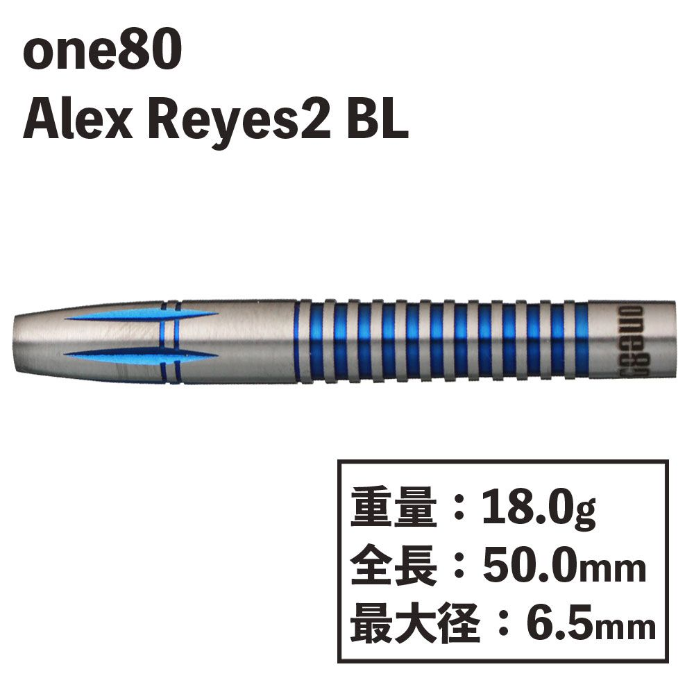 【ONE80】Alex Reyes2 ブルー No.5 アレックス・レイズ ワンエイティー ダーツ