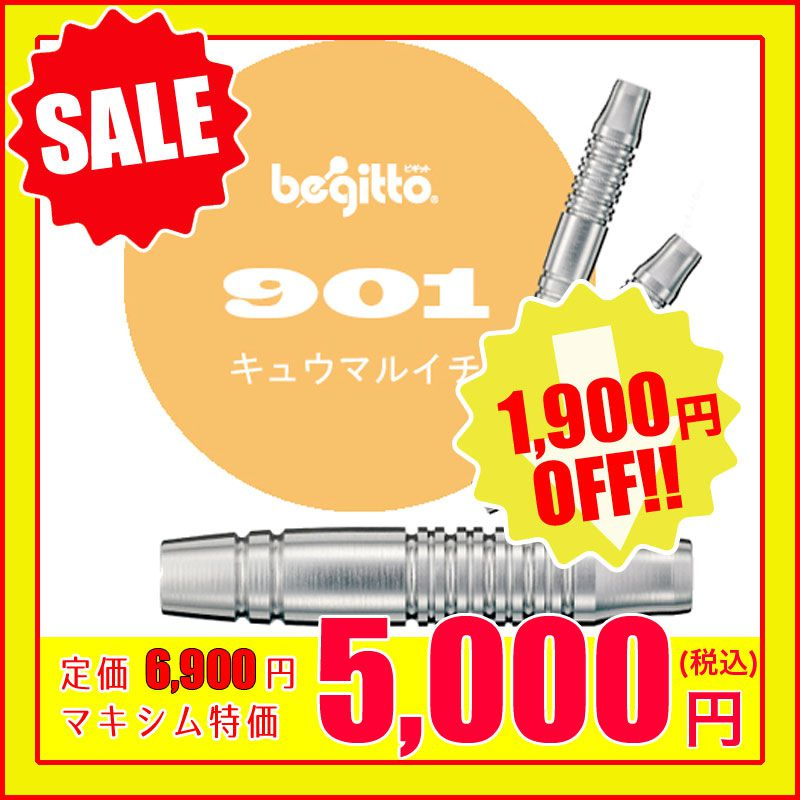 【5000円ぽっきりでダーツ一式GET】【begitto】901 キューマルイチ ビギット