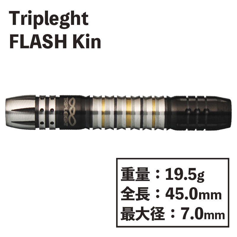 【Tripleight】 ASTRA T-arrow2 閃光 FLASH Kin トリプレイト アストラダーツ ティーアロー フラッシュ コーティング 谷内太郎 ダーツ