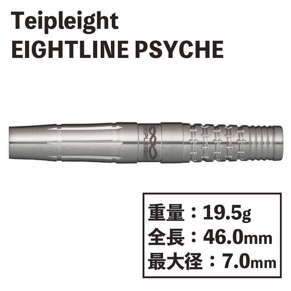 【Tripleight】 EIGHTLINE PSYCHE 2BA トリプレイト エイトライン プシュケ ダーツ