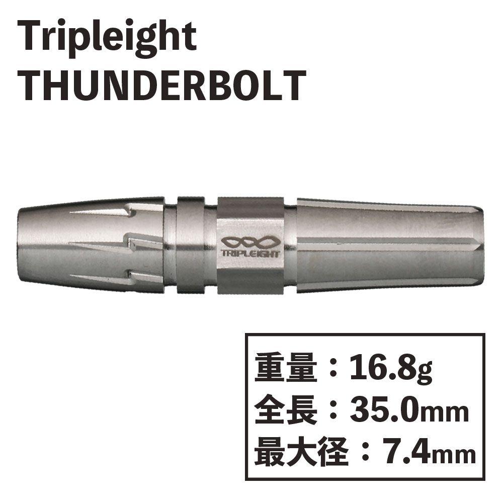 【Tripleight】 EIGHTLINE THUNDERBOLT 2BA トリプレイト エイトライン サンダーボルト ダーツ