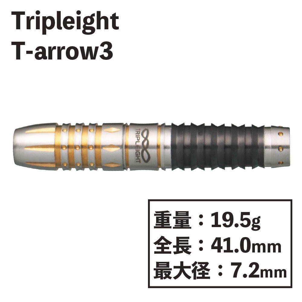【Tripleight】 ASTRA T-arrow3 トリプレイト アストラダーツ ティーアロー3 谷内太郎 ダーツ