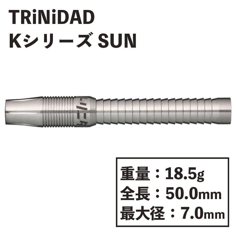 【TRiNiDAD】 Kシリーズ SUN トリニダード ダーツ バレル サン