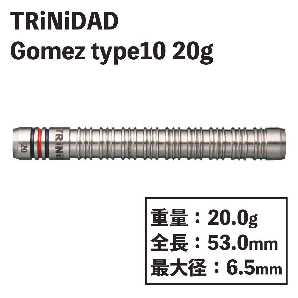 【TRiNiDAD】Gomez Type10 20g 山田勇樹 トリニダード ゴメス10 ダーツ