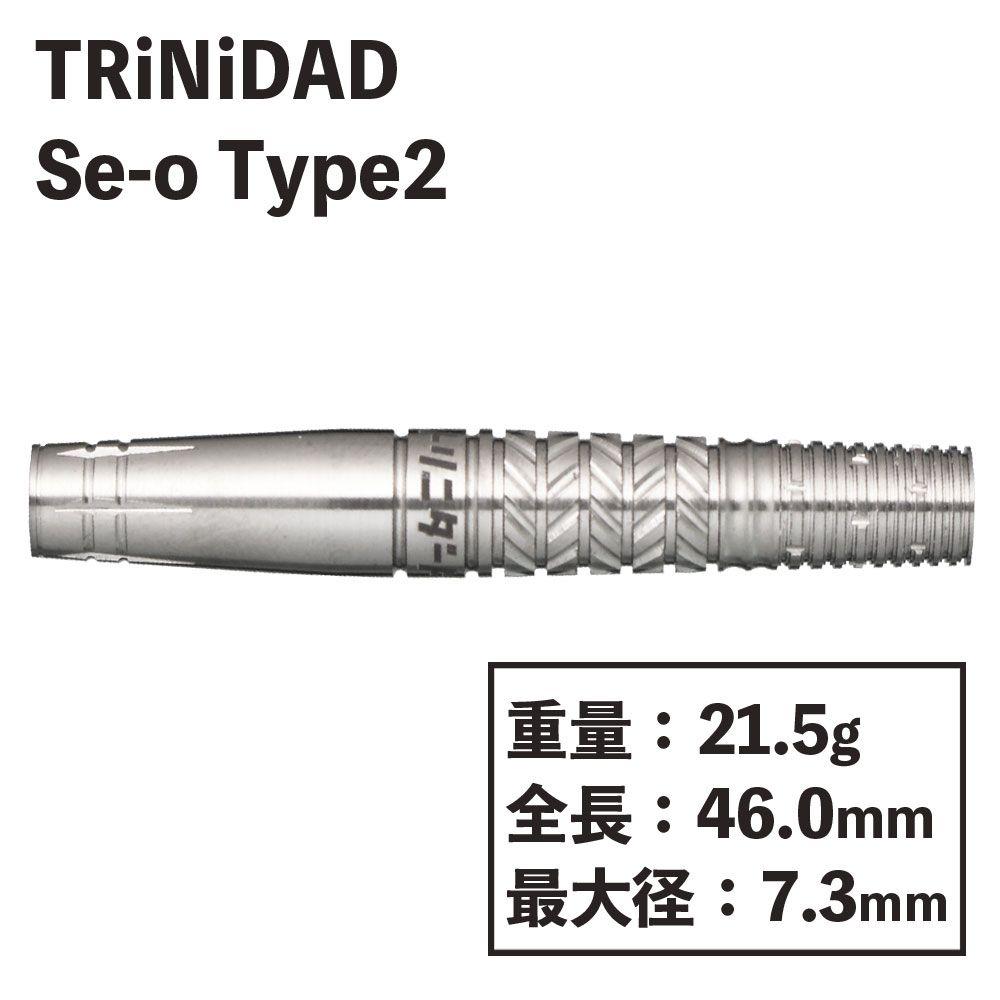 【TRiNiDAD】Se-o Type2 トリニダード ダーツ