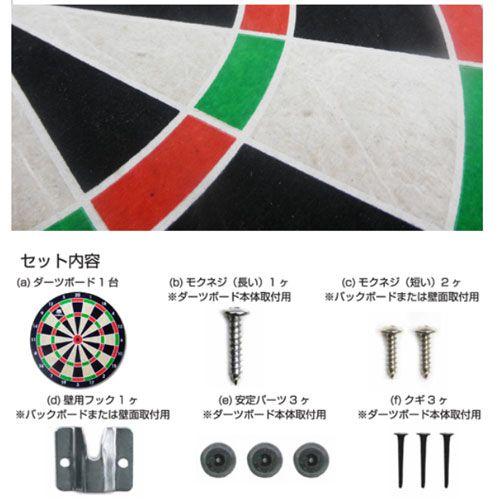 【Trinidad】 トリニダードハードダーツボード 15.5インチ(ソフトダーツ規格)