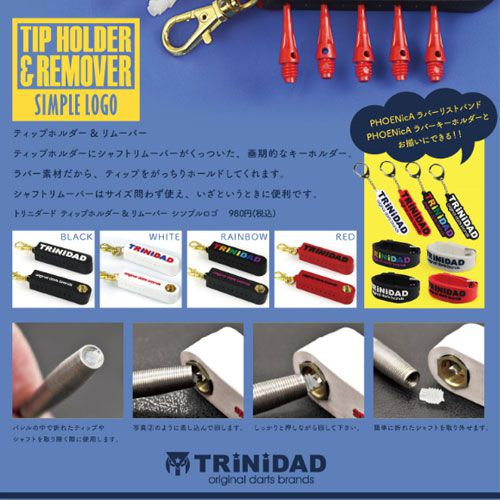 【TRiNiDAD】 チップホルダー&リムーバー シンプルロゴホワイト トリニダード ダーツ用ツール