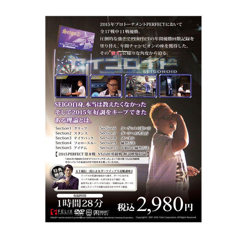 【Trinidad】 トリニダードレッスンDVD 浅田斉吾選手分析DVD セイゴロイド