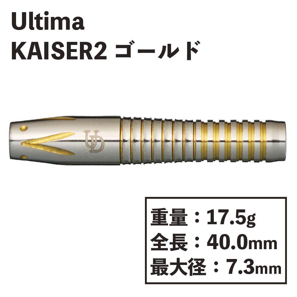 【Ultima】KAISER2 ゴールド アルティマ ダーツ カイザー2 荏隈秀一