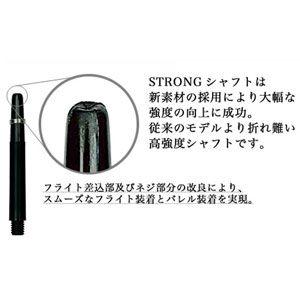 店内模様替え半額セール【ULTIMA】ストロングシャフト アルティマダーツ