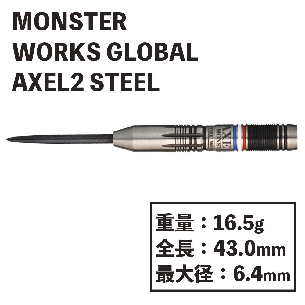 【Monster】 WORKSGLOBAL AXEL2 STEEL モンスター ワークスグローバル アクセル2 ダーツ ハード