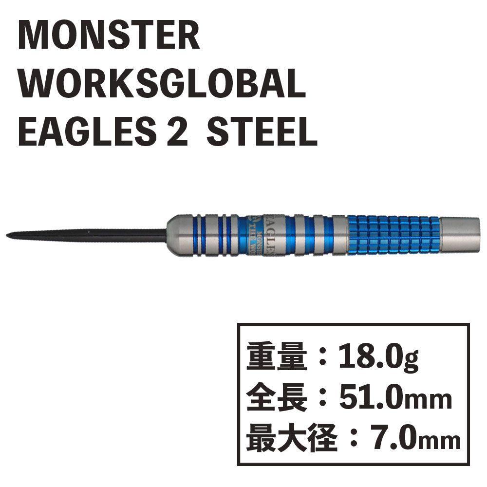 【Monster】 WORKSGLOBAL EAGLES2 STEEL モンスター ワークスグローバル イーグルス2 ダーツ ハード