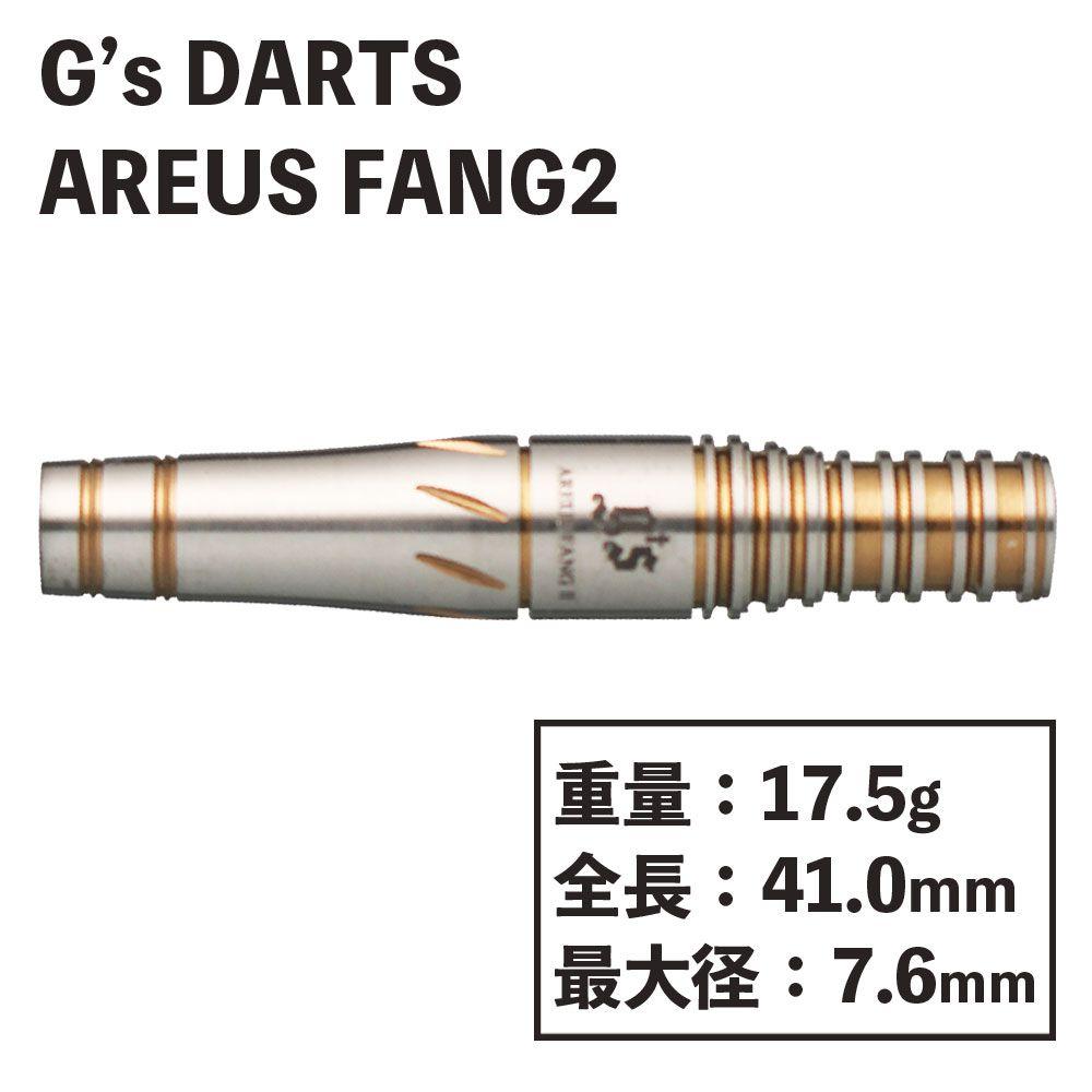 【G's】AREUS FANG2 ジーズダーツ アレスファング2 門川豪志 ダーツ