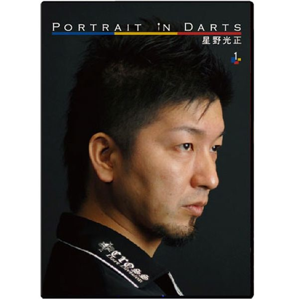 DVD「Portrait in Darts 1 星野光正」
