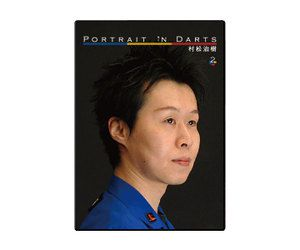 DVD「Portrait in Darts 2 村松治樹」