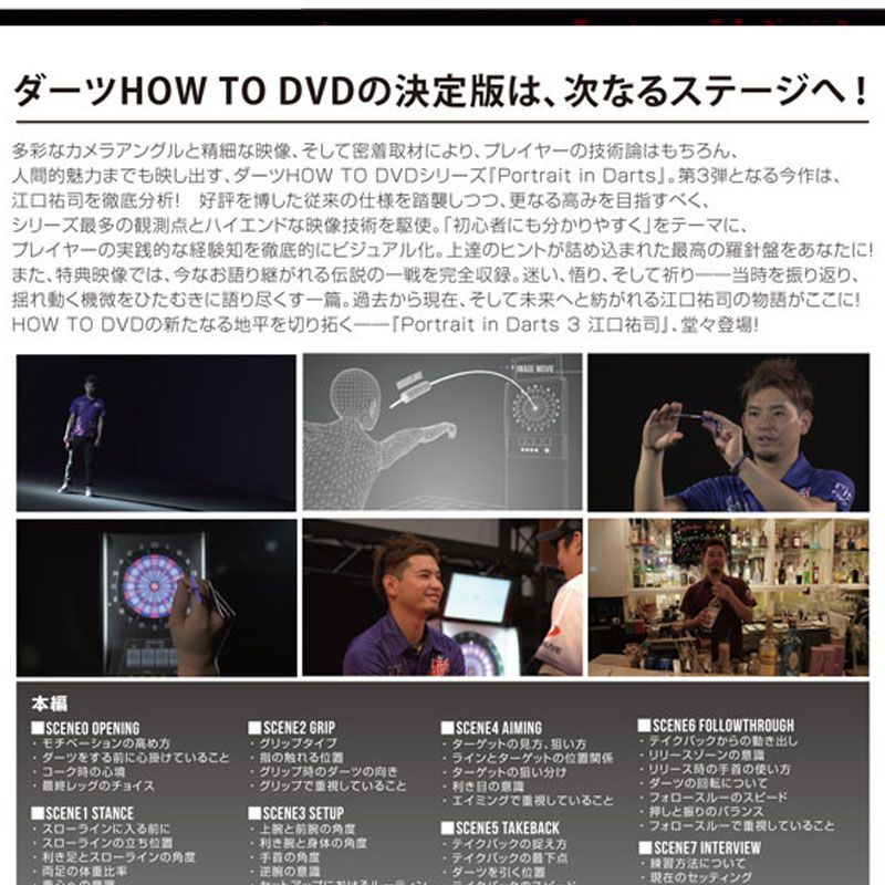 DVD Portrait in Darts 3 江口祐司