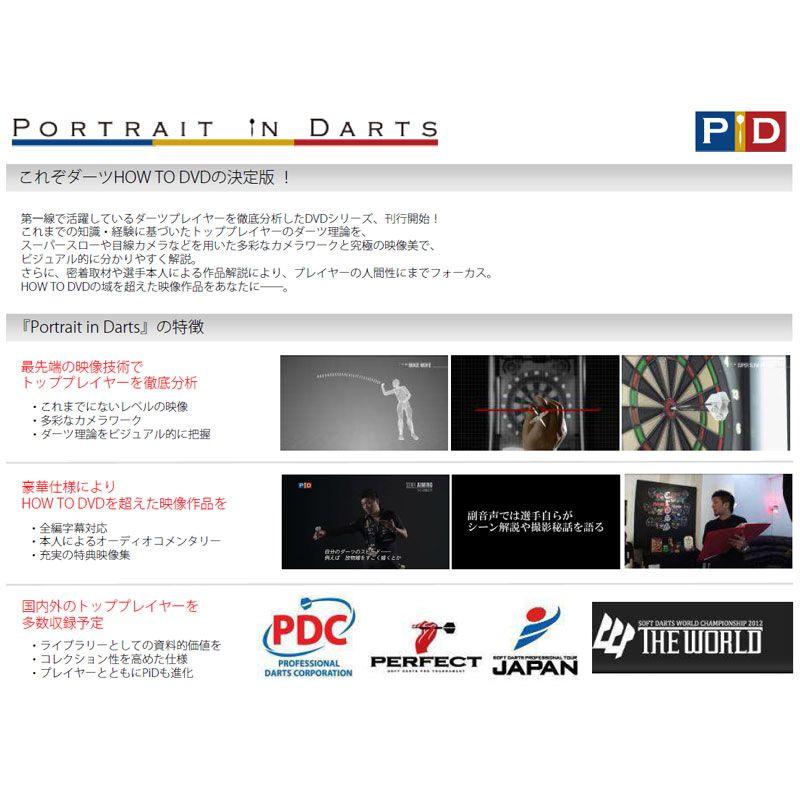 DVD Portrait in Darts ポートレートインダーツ THE POWER フィルテイラー