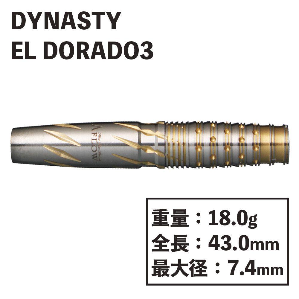【DYNASTY】A-FLOW BLACKLINE EL DORADO3 ダイナスティ エーフロー ブラックライン エルドラド3 金子 憲太 ダーツ