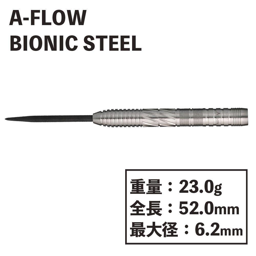 ※ハードダーツ応援価格※30%オフ【A-FLOW】BIONIC STEEL ダイナスティ エーフロー ダーツ バイオニック ハード