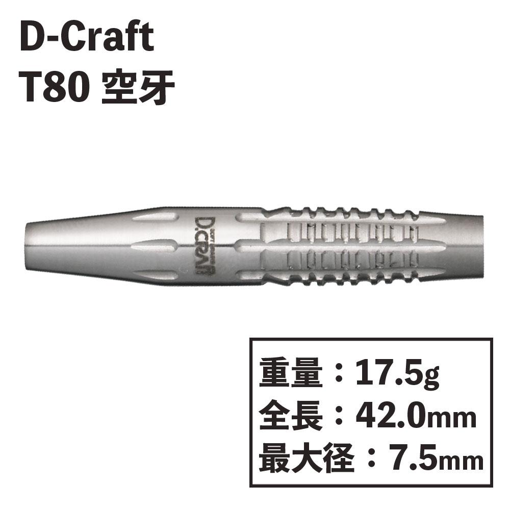 【D-Craft】 T80 空牙 ディークラフト くうが 畑野千春 ダーツ