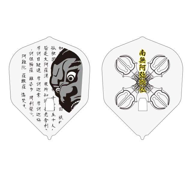 【D-craft】経フライト FlightL 阿弥陀経 ディークラフト フライトエル シェイプ L3 シャンパンリング対応 ダーツ用