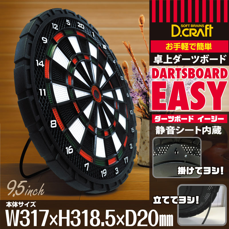 【D-craft】DARTSBOARD EASY ディークラフト 9.5インチミニダーツボード 立てて良し掛けて良し! ダーツボードイージー