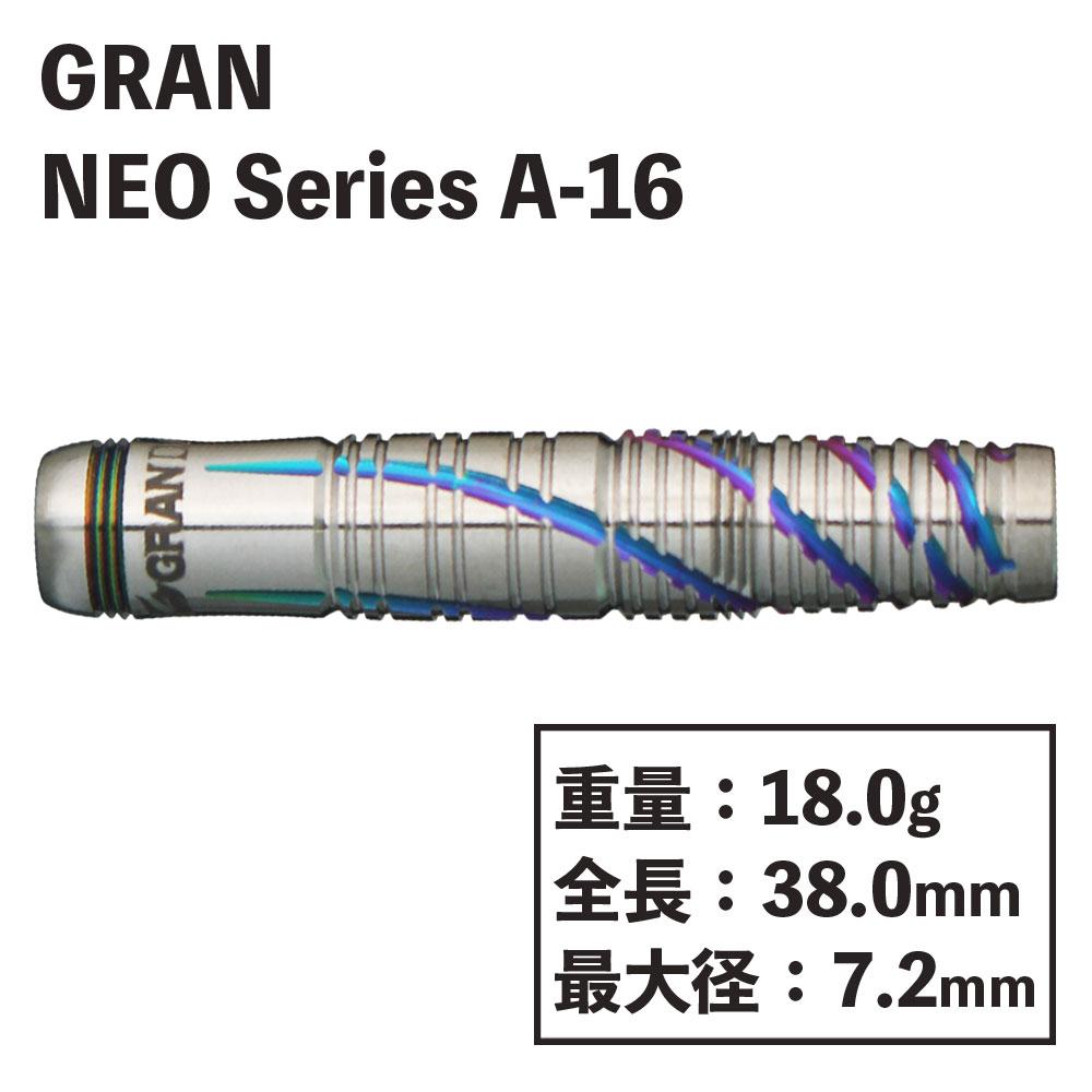 【GRAN】 BARREL NEO Series A-16 グランダーツ ネオ ダーツ