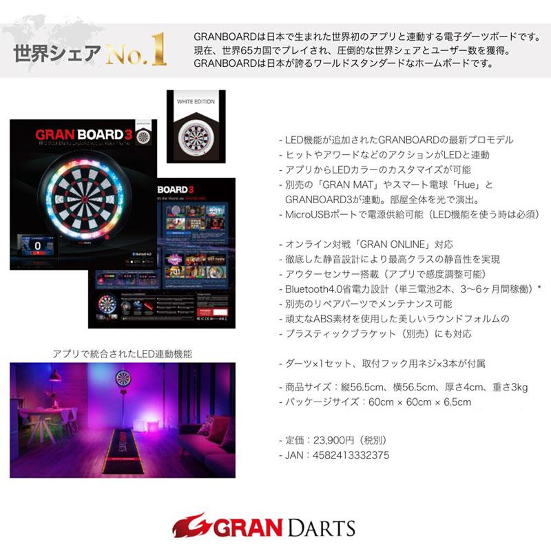 【Gran】 GRAN BOARD3 限定ホワイトエディション グランボード3 ダーツ