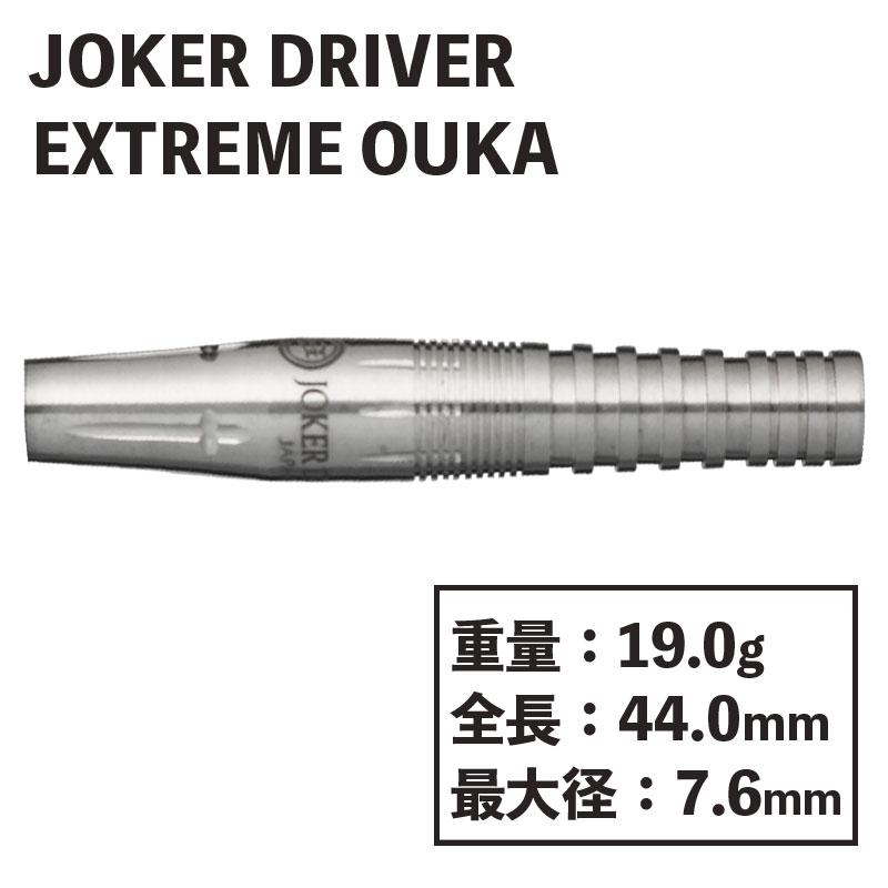 【Joker Driver】EXTREME OUKA ジョーカードライバー エクストリーム ダーツ バレル
