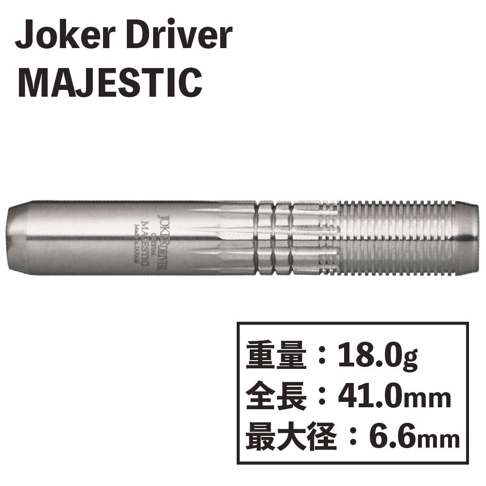 【Joker Driver】CRYSTAL MAJESTIC ジョーカードライバー クリスタル マジェスティック ダーツ