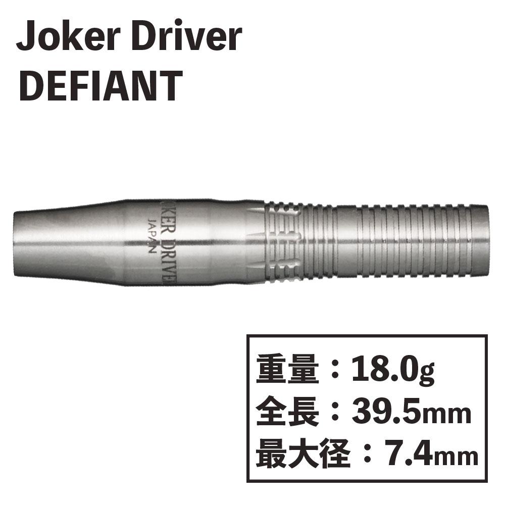 【Joker Driver】EXTREME DEFIANT ジョーカードライバー エクストリーム ディフィアント ダーツ