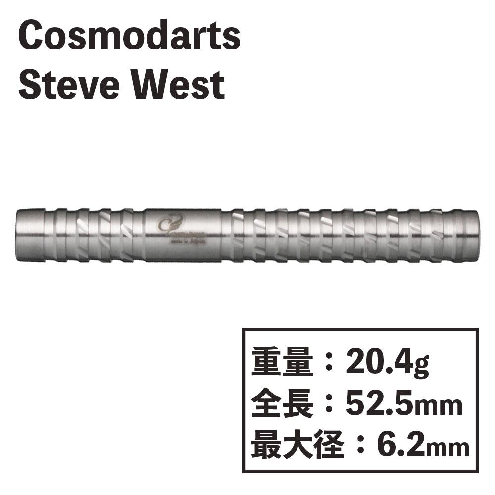 【Cosmodarts】 Steve West コスモダーツ スティーブウェスト ダーツ