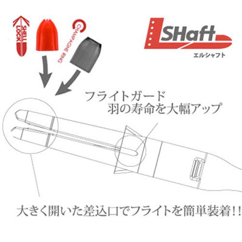 【L-style】L-SHaft LOCK エルシャフト ロック ストレート形状