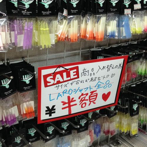 棚替え敢行!!半額セール中!【LARO】クリアグラデーション 染めラロシャフト ダーツ用
