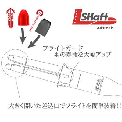 【L-shaft】 スピンスリム ハルキ エルシャフトサイレント ダーツ用