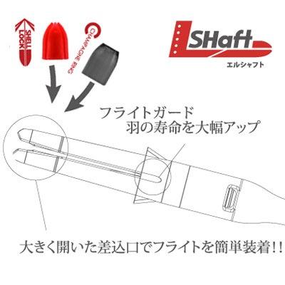 【L-shaft】 Carbon SILENT  エルスタイル エルシャフトカーボンサイレント スピンストレート