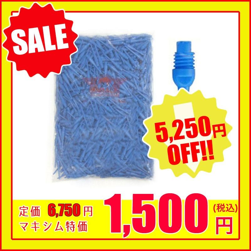 【Bull's最強チップ】 スーパーキー 1000個入 ブルー -ダーツチップ-