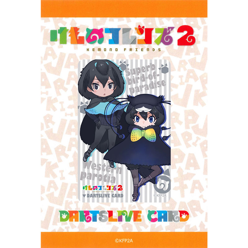 【dartslive】けものフレンズ2 カタカケフウチョウ&カンザシフウチョウ  ダーツライブカード
