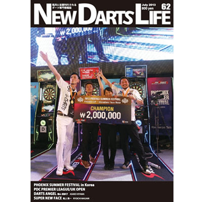 NEW DARTS LIFE 【Vol.62】