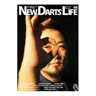NEW DARTS LIFE 【Vol.66】ニューダーツライフ ダーツ雑誌