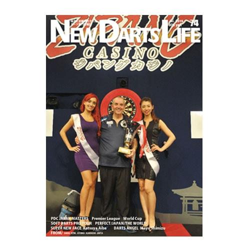 【NDL】ダーツ雑誌 ニューダーツライフ NEW DARTS LIFE 【Vol.74】