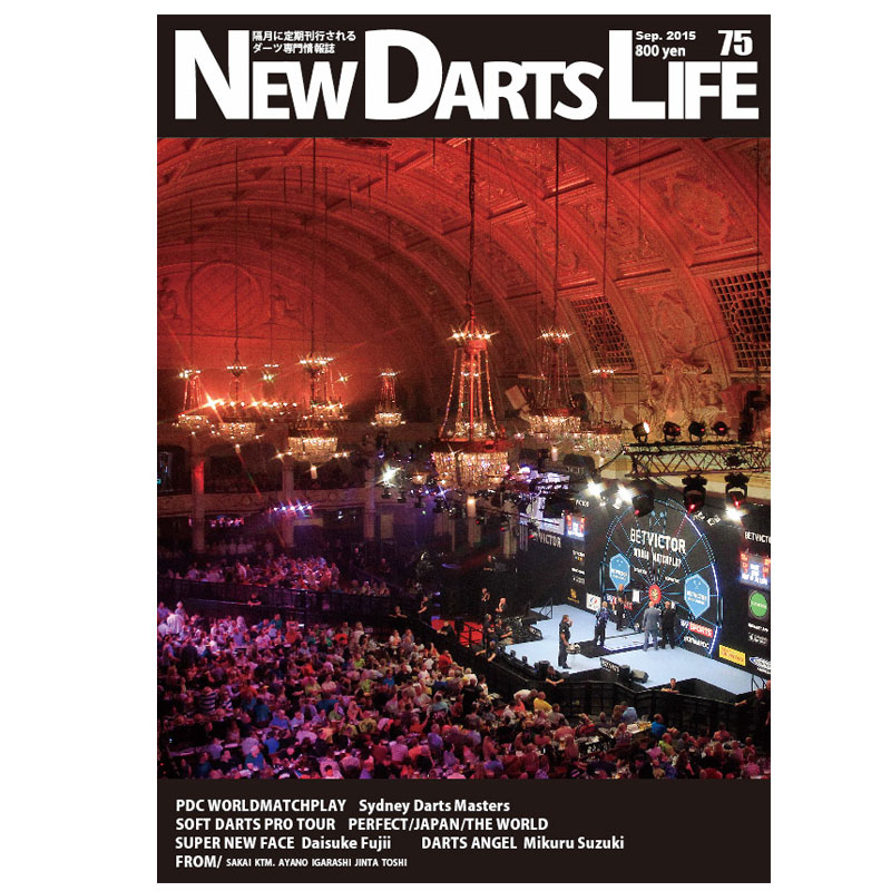 NEW DARTS LIFE ダーツ雑誌 ニューダーツライフ 【Vol.75】