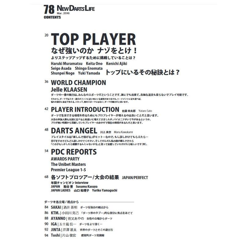 【棚替え500円セール】ダーツ雑誌 ニューダーツライフ NEW DARTS LIFE 【Vol.78】