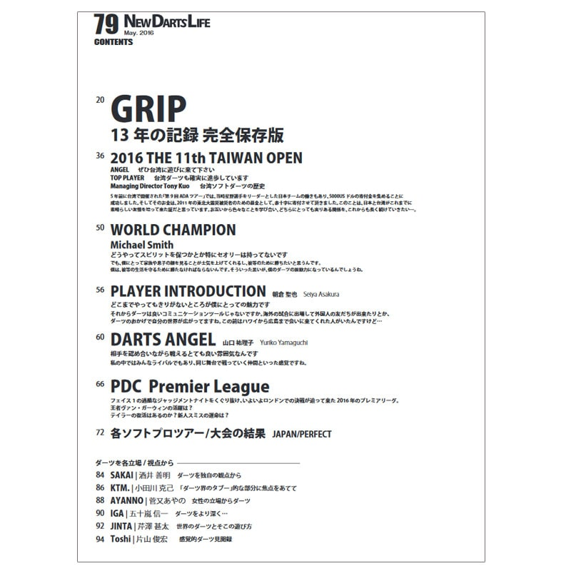 NEW DARTS LIFE 【Vol.79】