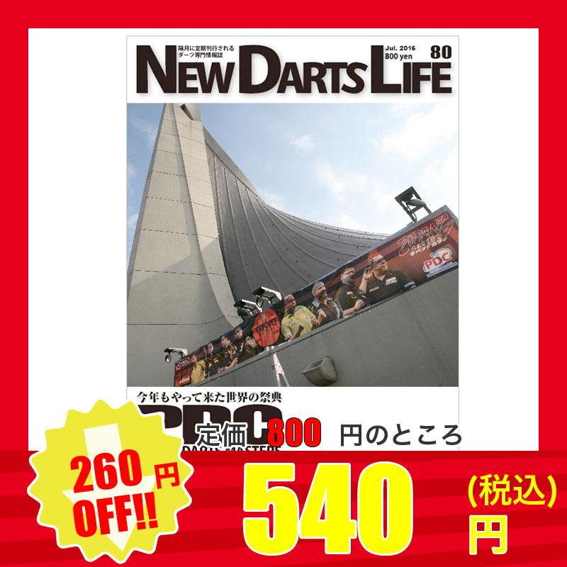 NEW DARTS LIFE 【Vol.80】ニューダーツライフ ダーツ雑誌