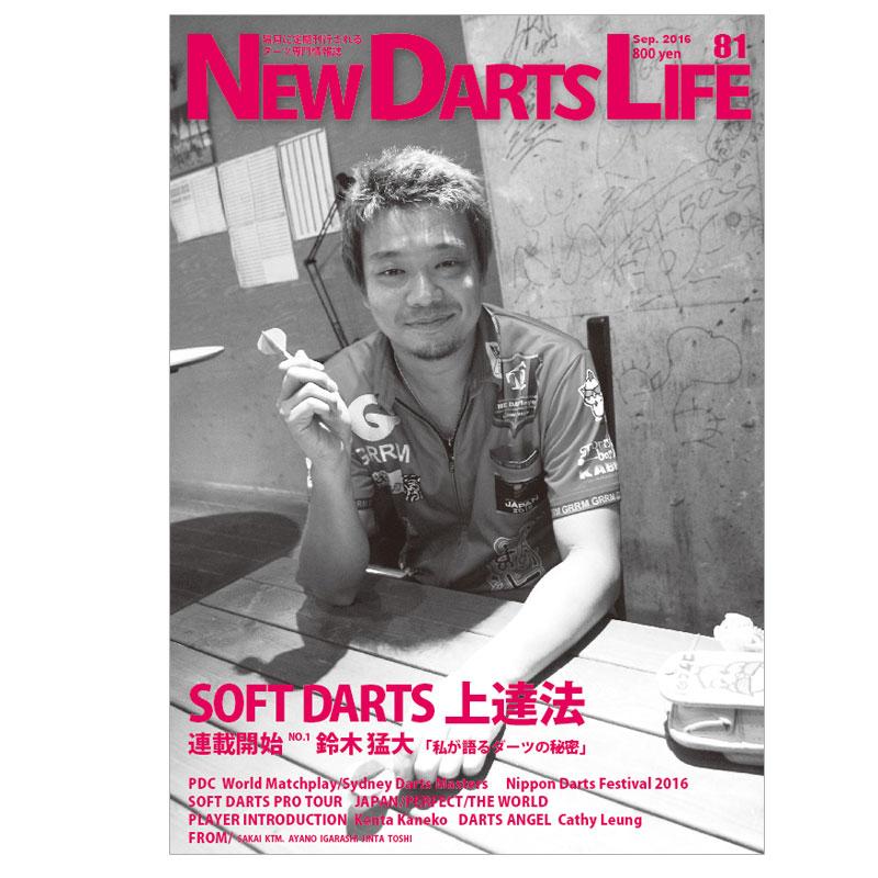 NEW DARTS LIFE 【Vol.81】ニューダーツライフ