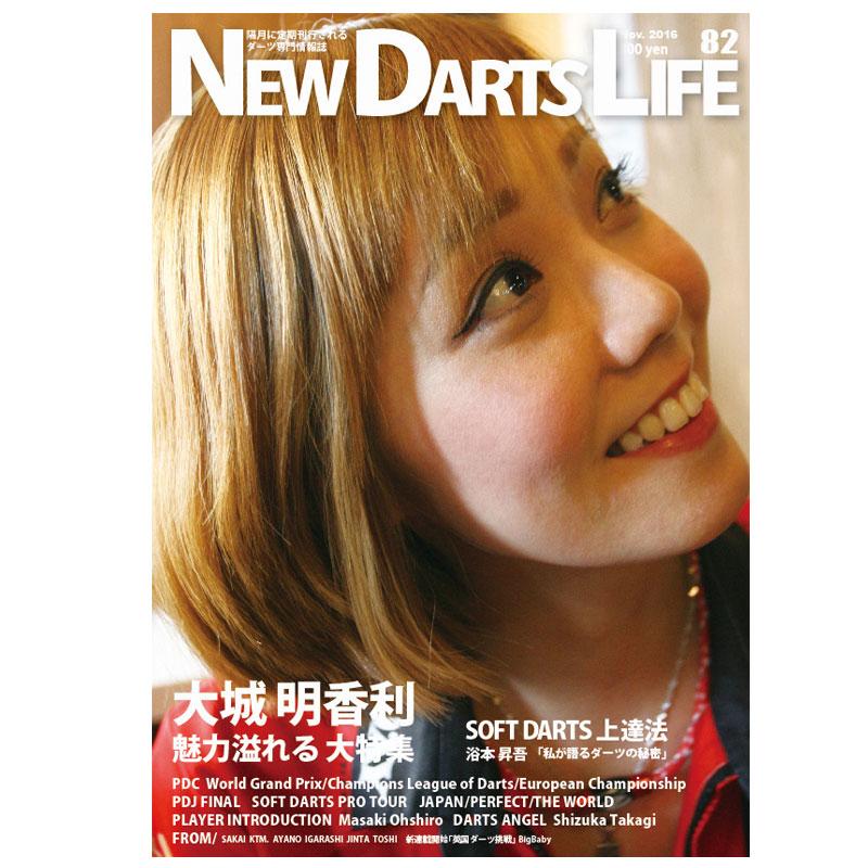 NEW DARTS LIFE 【Vol.82】ニューダーツライフ