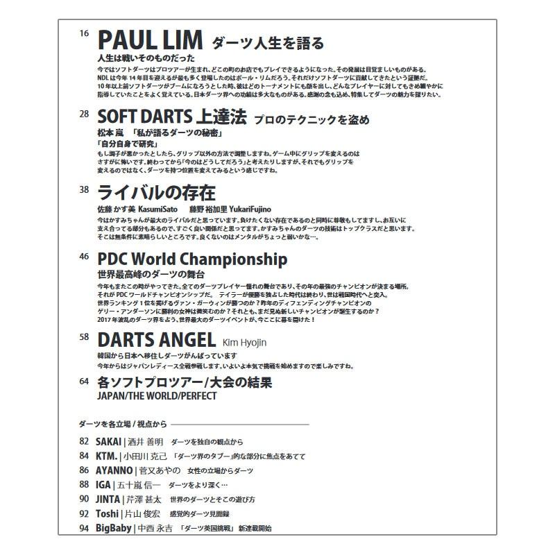 【棚替え500円セール】NEW DARTS LIFE 【Vol.83】ニューダーツライフ ダーツ雑誌